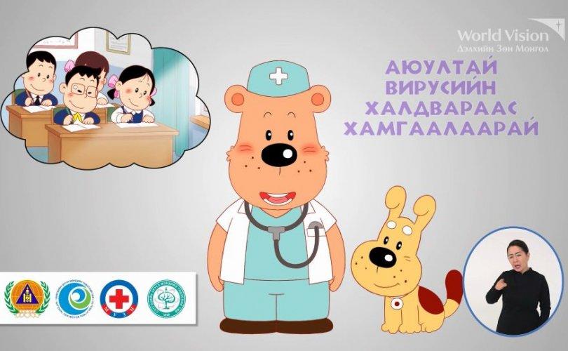 """Бага насны хүүхдийг коронавируст халдвараас урьдчилан сэргийлэх """"Аврагч мазаалайн зөвлөмж"""""""