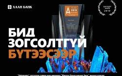 """ХААН Банкийг """"Монгол Улсын шилдэг банк""""-аар гурав дахь жилдээ нэрлэлээ"""