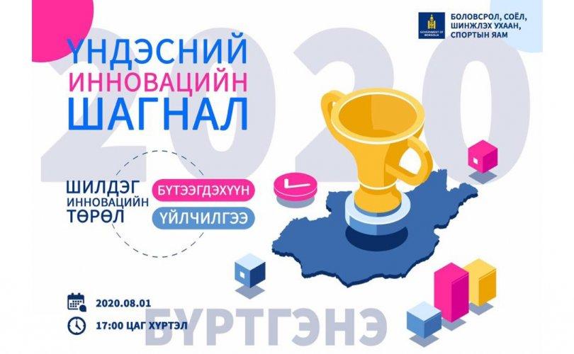 Инновацийн бүтээгдэхүүн, үйлчилгээнд үндэсний инновацийн шагнал олгоно