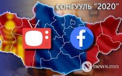 Фэйсбүүкт 3 постын нэг нь сонгуулийн төлбөртэй нийтлэл