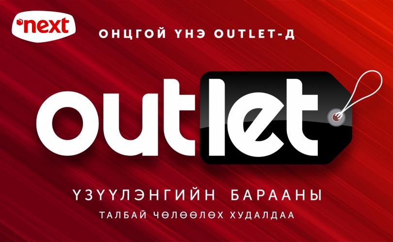Онцгой үнэ – Outlet sale