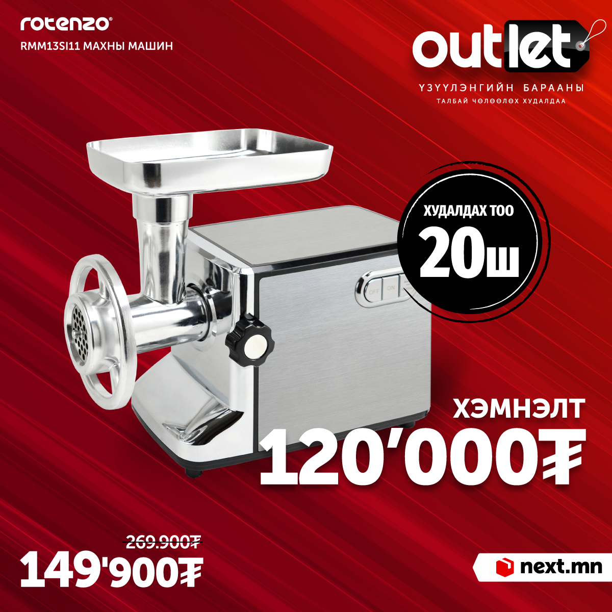 outlet (13)