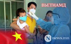 Хэд дахин хүчтэй болсон супер коронавирусээр Вьетнамд 15 хүн халдварлажээ