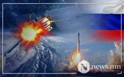 ОХУ-ыг сансрын зэвсэг хөөргөлөө гэж олон улс буруушаав