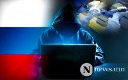 Оросын хакерууд вакцины мэдээллийг хулгайлахыг завдсан гэв