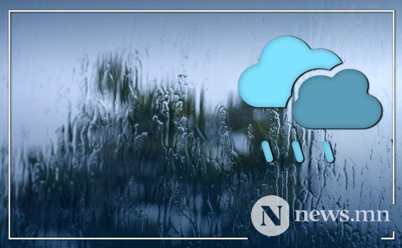 Цаг агаар: Ирэх долоо хоногт ихэнх нутгаар бороотой