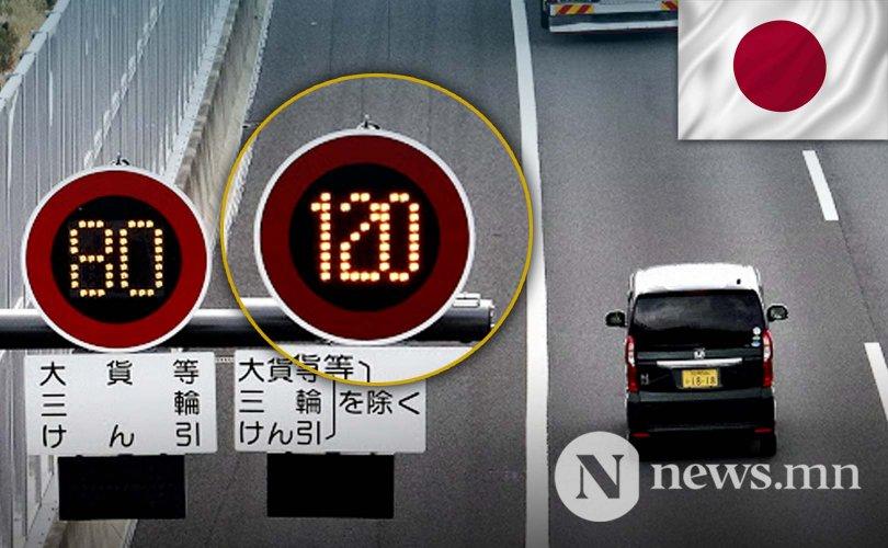 Японд хурдны замын дээд хязгаарын 120 км/ц болгож нэмэгдүүлнэ