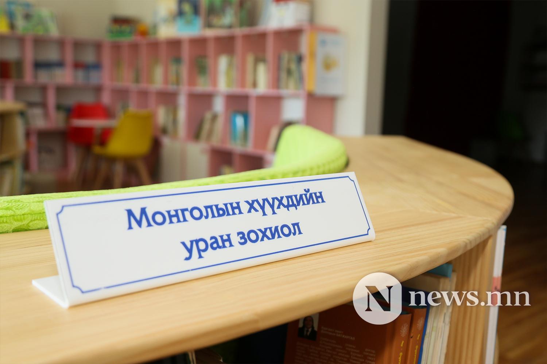 хүүхдийн номын сан 5
