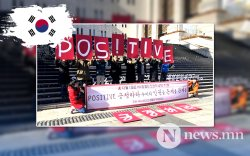 Өмнөд Солонгосын залуусын дунд ХДХВ-ын халдвар өндөр байна
