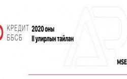 Ард Кредит ББСБ 2020 оны II улирлын тайлан