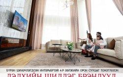 KING TOWER & ДЭЛХИЙН БРЭНД