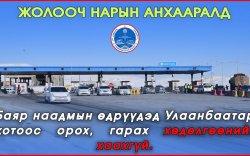 ТЦА: Наадмаар Улаанбаатар хотоос гарах, орох хөдөлгөөнийг хаахгүй
