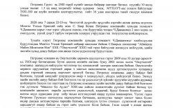 Петровис Групп компаниас МҮХАҮТ-д албан хүсэлт хүргүүлжээ
