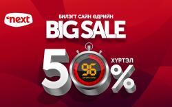 Билэгт сайн өдрийн Big Sale