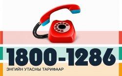 ЗМТ-р 6303 иргэн үйлчлүүлж, 1800-1286 дугаарт 649 дуудлага хүлээн авчээ