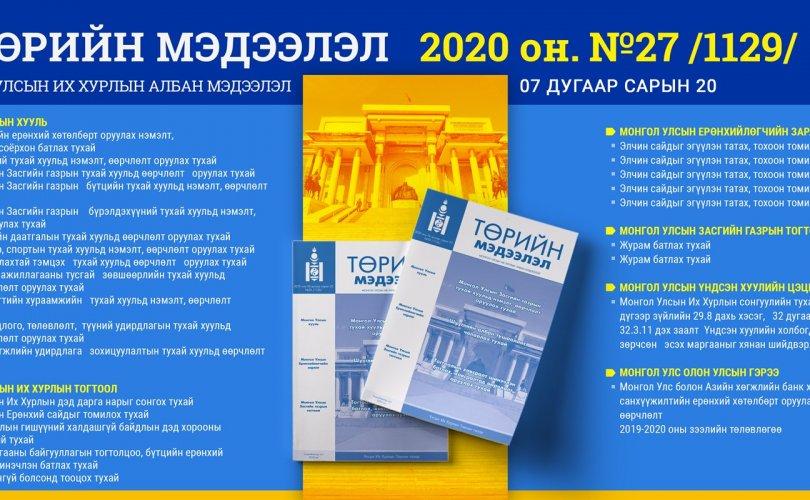"""""""Төрийн мэдээлэл"""" эмхэтгэлийн 2020 оны 27 дугаарын тойм"""