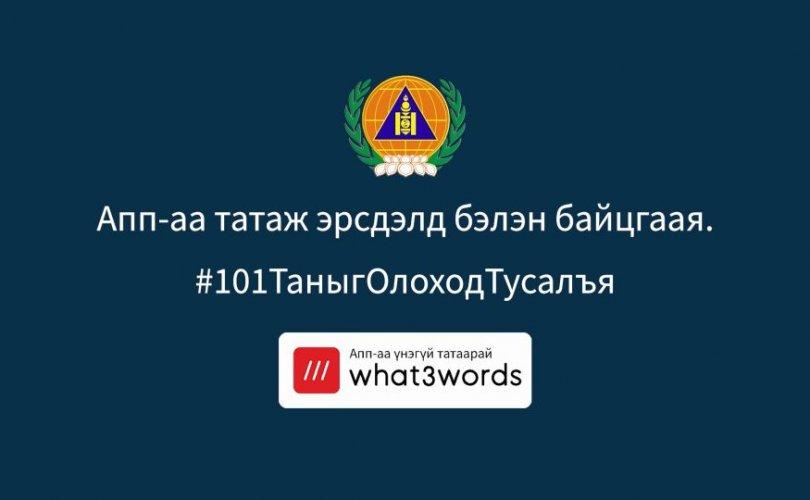 """""""what3words"""" апплейкшныг ашиглах заавар"""
