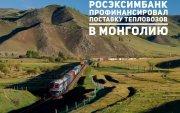 Росэксимбанк илчит тэрэгнүүдийг Монголд нийлүүлэх ажлыг санхүүжүүлэв