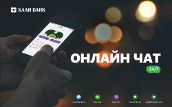 Автомат хариулагч бус, банкны ажилтан танд 24/7 онлайн чатаар үйлчилгээ үзүүлнэ