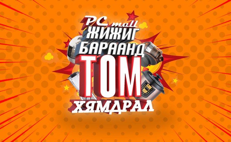 Жижиг бараанд Том хямдрал