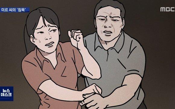 БНСУ-д монгол эмэгтэй 4 жил бэлгийн хүчирхийлэлд өртжээ