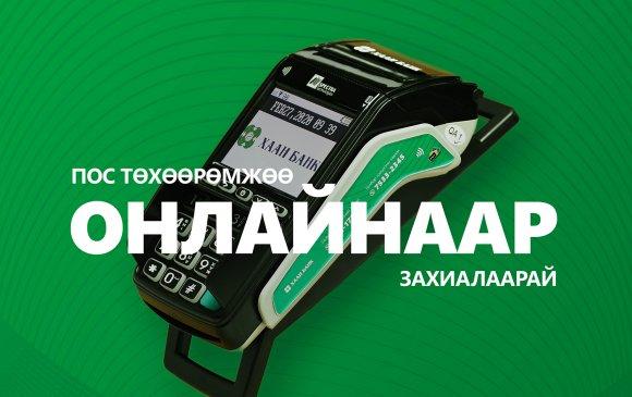 ПОС төхөөрөмжийг онлайнаар захиалбал бэлэгтэй