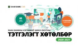 ХААН Банк шинэ оюутны тэтгэлэгт хөтөлбөрөө зарлалаа