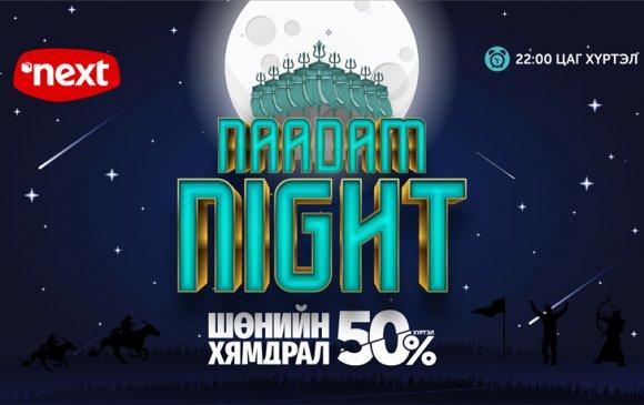 Naadam night: Үдэш хүртэл үргэлжлэх онцгой үнийн худалдаа