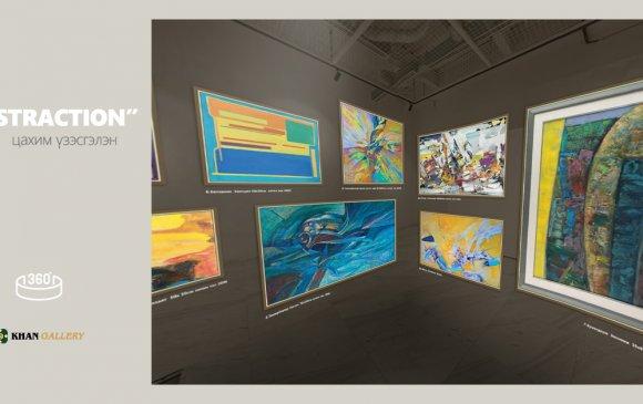 """ХААН галерейд """"ABSTRACTION"""" виртуал үзэсгэлэн нээгдлээ"""