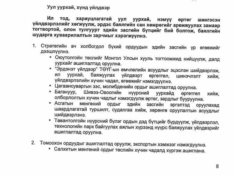 Монгол Улсын Засгийн газрын 2020-2024 оны үйл ажиллагааны мөрийн хөтөлбөр батлах тухай тогтоолын төсөл