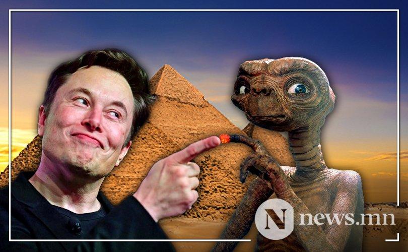 Илон Маск: Пирамидуудыг харь гаригийнхан бүтээсэн
