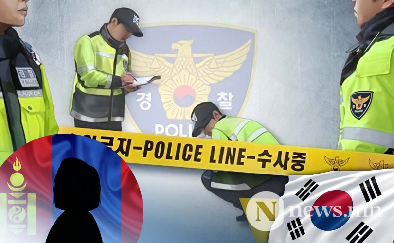 Солонгост монгол эмэгтэйн амийг хөнөөсөн этгээдийг баривчилжээ