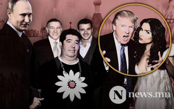 """""""Трамп Москвагийн мисстэй дотно харилцаатай байсан"""""""