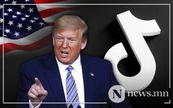 """Трамп: """"TikTok""""-ийг АНУ-д ашиглахыг хориглоно"""