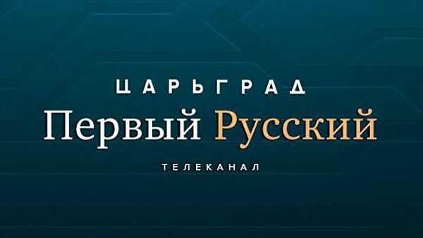 """Оросын телевизийн """"Царьград"""" сувгийг Youtube блоколжээ"""