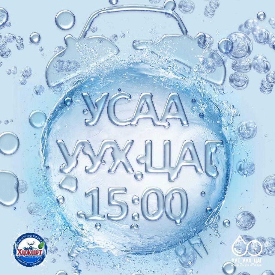 Та хэдэн цагт ус уух ёстой гэдгээ мэдэх үү?