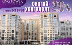 KING TOWER: Намрын урамшуулал 20% хөнгөлөлт