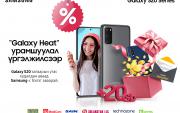 GALAXY S20 худалдан аваад Samsung-с бэлэг аваарай
