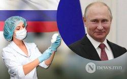 Путин: ОХУ-ын ЭМЯ коронавирусийн эсрэг анхны вакциныг баталлаа