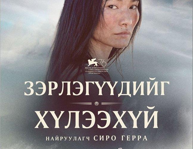 Монгол жүжигчдийн тоглосон Холливудын кино Монголд нээлтээ хийнэ