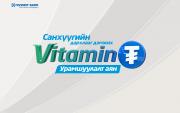 """Санхүүгийн дархлааг дэмжих """"Витамин ₮"""" урамшуулалт аяны тухай таны мэдвэл зохих 5 чухал мэдээлэл"""