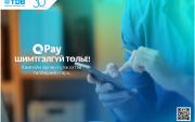 Төлбөр төлөх хялбар шийдэл 'Qpay'-д ХХБ нэгдлээ