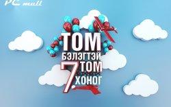 Том бэлэгтэй том 7 хоног