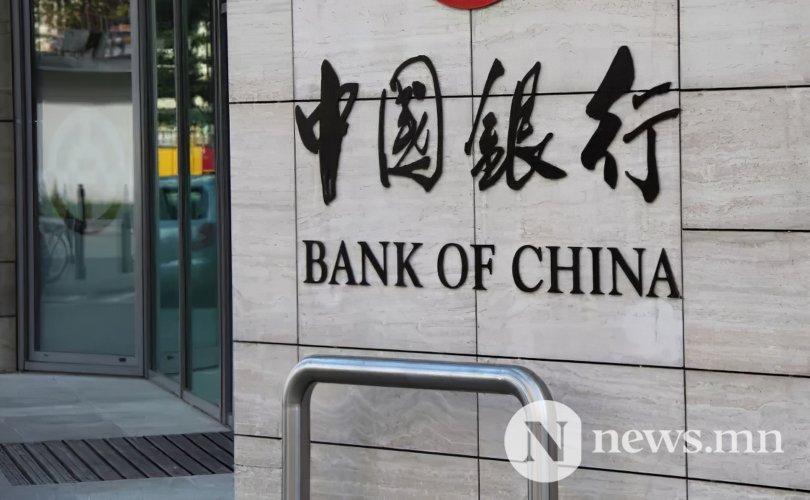 """""""Банк оф Чайна"""" Монгол дахь үйл ажиллагаагаа багасгахаар болжээ"""