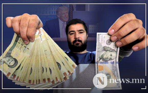 АНУ-ын хориг Ираны мөнгөн дэвсгэртийг үнэгүйдүүлэв