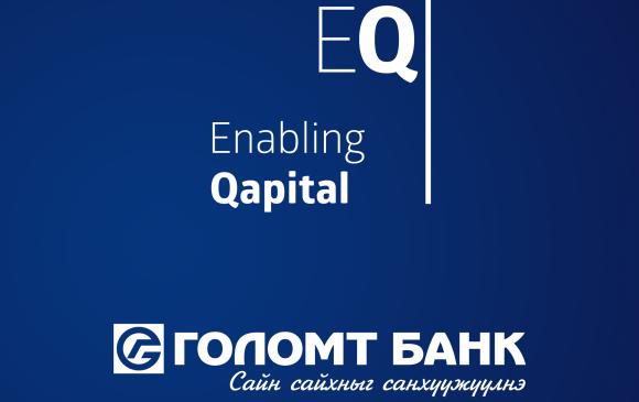 Голомт банк Enabling Qapital сантай санхүүжилтийн гэрээ байгууллаа