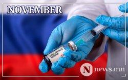 ОХУ массын вакцинжуулалтыг арваннэгдүгээр сард эхлүүлнэ