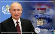 """""""Спутник-V"""" вакцины 10 мянган тун хүлээн авлаа"""