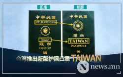 Тайвань: Хятадаас ялгарахын тулд паспортын загвараа өөрчилнө