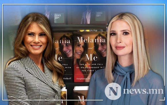 Трампын эхнэр, охин хоёрын харилцааны талаар ном гарчээ